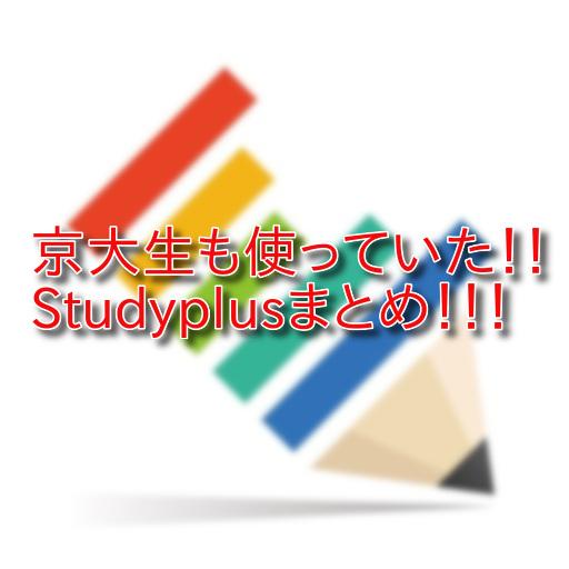 Studyplusのメリット・デメリットをアプリユーザーがお伝えします!