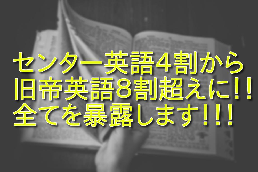 【実体験】センター英語80点でも旧帝英語8割超えにまで伸びる!!