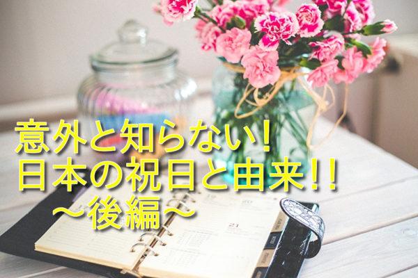 【ちゃんと覚えてる?】日本の祝日とその起源をまとめてみた!!!~後編~