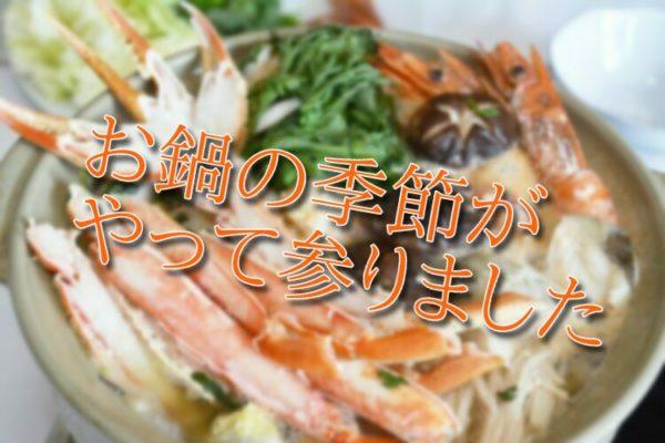 【超鍋好き大学生が語る】冬といえば鍋パ!味や具材は何がいい!?