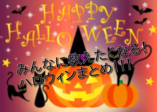 ハロウィンの歴史やお菓子、仮装に隠された意味とは!?【意外と知らない】