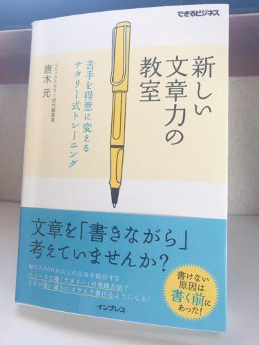 『新しい文章力の教室』で、ホンモノの文章力を身につけよう!!